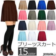 プリーツスカート 無地ワンカラー 制服コスプレ 15color