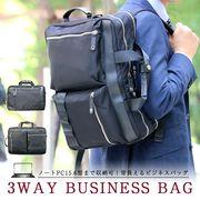 多機能3WAYビジネスバッグ
