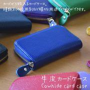 【カードケース】 牛皮カードケース カード ケース 大容量 オリジナル