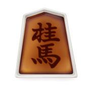 将棋駒 醤油皿 桂馬 AR0604244