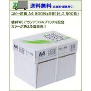 【送料無料・最安値】高品質コピー用紙 A4 500枚×5束 2500枚