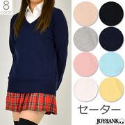 スクールセーター 制服コスプレ シンプルVネック 衣装 カラー8色