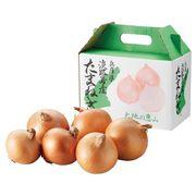 ●【食品ノベルティ】おいしさ厳選・味めぐり!日本の美味しい食卓!●兵庫県淡路島産たまねぎ1kg●