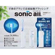 ブラシを自由に選べる(専用ブラシ不要) 歯ブラシ用電動アシスト器 ソニックオール