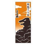 【新登場!安心の日本製!ご当地の風物を描いた手拭いです! 秋田手拭い本舗】男鹿ゴジラ岩