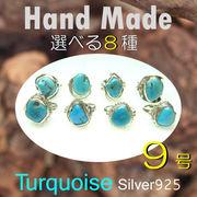 リング / TQ9-1 ◆ Silver925 シルバー ハンドメイド リング 9号 ターコイズ