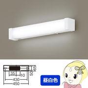 LGB85044LE1 パナソニック LEDキッチンライト スイッチ付・拡散タイプ・両面化粧タイプ 直管形蛍・