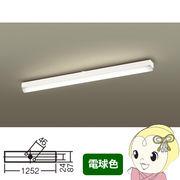 LGB52041KLE1 パナソニック LEDキッチンライト 拡散タイプ・カチットF Hf蛍光灯32形2灯器具相当(