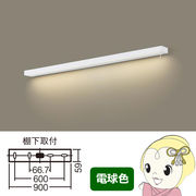 LGB52205KLE1 パナソニック LEDキッチンライト 拡散タイプ・スイッチ付 直管形蛍光灯FL20形1灯器・