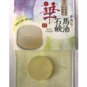 完全無添加、天然素材使用の馬油石鹸【華】15g