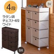 【時間指定不可】ラタン調 チェスト 4段ワイド BR/IV