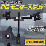 13型~23型対応 PCモニタースタンド/ダブル/左右2画面設置 天板クランプ式 フレキシブル