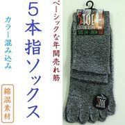 【年間売れ筋】紳士 綿混 5本指ソックス(カラー混み込み)