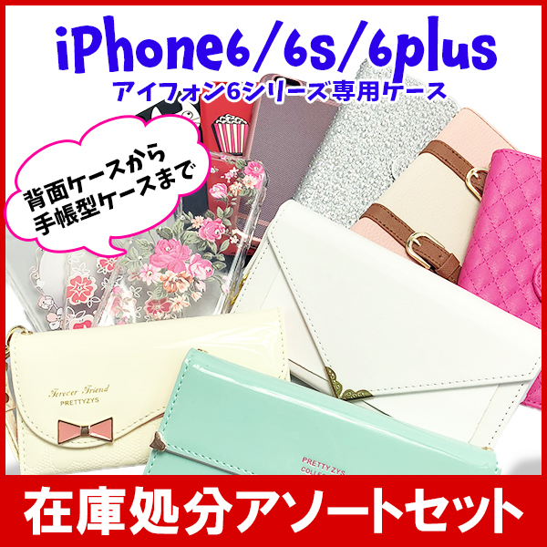 在庫処分アソートセット iPhone6/6s/6plus スマホ ケース 背面 ソフト ハード 手帳型 iPhoneケース カバー