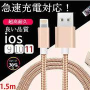 【一部即納】iPhone 充電ケーブル アイフォン  Lightning USB 充電・転送 ケーブル 1.5m 工場直接取引