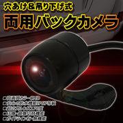 穴あけ&吊り下げ式 両用バックカメラ 防水IP67 カラーCMD 正像・鏡像切替機能 ガイドライン
