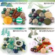 ビーズアソートパック4『Healing Green Set』(047・005・003・050)