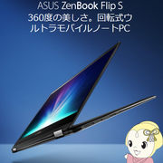 [予約]UX370UA-8550 ASUS 13.3型ノートパソコン ZenBook Flip S UX370UA