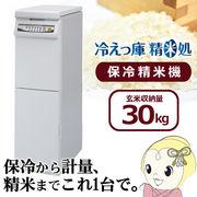 [予約]PRC-30W エムケー精工 保冷精米機 冷えっ庫 精米処 30kg