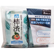 薬用 柿渋ファミリー石鹸 80g×2個セット