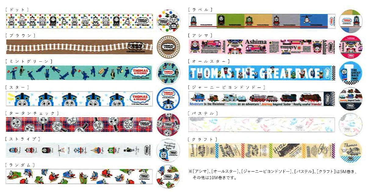 Kikka トーマス マスキングテープ 13種類