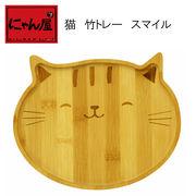 「にゃん屋」★猫 竹トレー スマイル