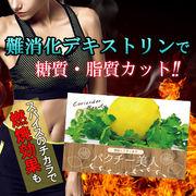 【即納】3000円以上送料無料★脂質と糖質カット!ダイエットの味方/パクチー美人