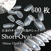 大量】高品質 ショートオーバル 【美しい形】約600枚セット チップ 付け爪 ネイルチップ