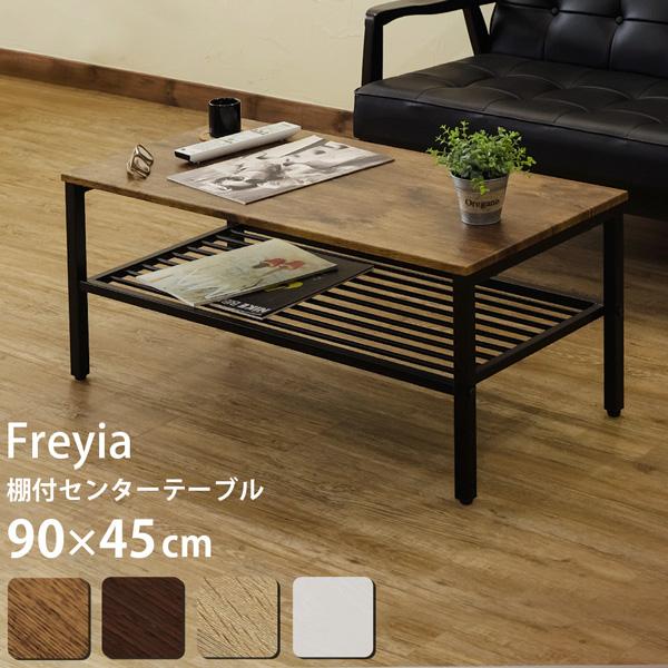 Freyia 棚付きセンターテーブル ABR/DBR/NA/WH