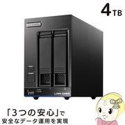 2ドライブ NAS 4TB アイ・オー・データ HDL2-X4 高性能CPU 「WD Red」搭載