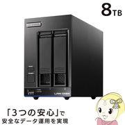 2ドライブ NAS 8TB アイ・オー・データ HDL2-X8 高性能CPU 「WD Red」搭載