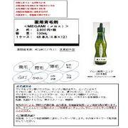 薬用育毛剤  「MEGAMI(メガミ)」 130ml