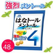 森永製菓ハナトールメントールキャンディ70g 箱/ケース売 48入