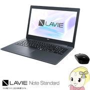 NEC 15.6型ノートパソコン LAVIE Note Standard NS300/KAB PC-NS300KAB [カームブラック]
