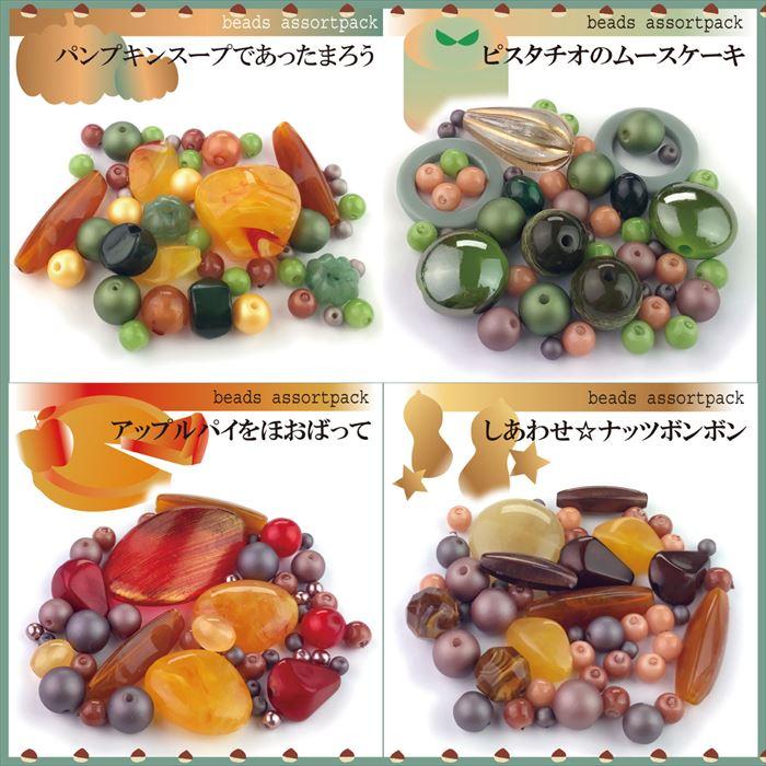 【期間限定】ビーズアソート パック 4シリーズ『Autumn's the best~食欲の秋~』(009・040・051・052)
