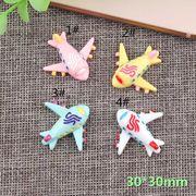 デコ電パーツミニ飛行機 樹脂パーツ - 手芸 クラフト 生地 材料   全4色