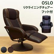 【佐川・離島発送不可】OSLO リクライニングチェア フット付き BK/BR