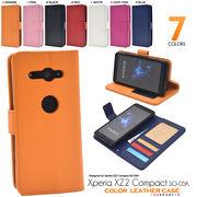 Xperia XZ2 Compact SO-05K用カラーレザー手帳型ケース