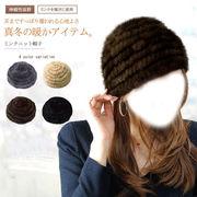 ミンクニット帽子(b-1409)【ファー帽子 毛皮】