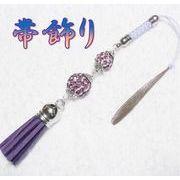 帯飾り 和装小物 きらきらボール パープル タッセル 浴衣 着物 根付 ハンドメイド 日本製 OB
