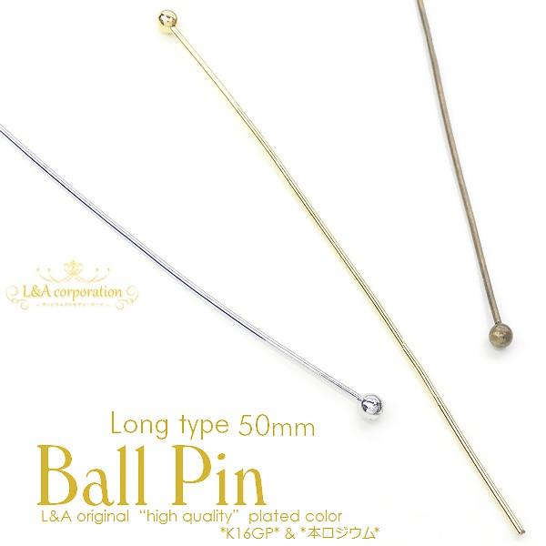 ★L&A original parts★Ball Pin Long★最高級鍍金のボールピン★ハンドメイド用玉ピン★50mm★