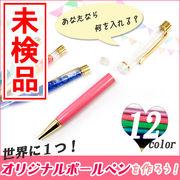 【10月上旬より順次発送】【未検品】ボールペン手作りキット ◆ オリジナルボールペンを作ろう!