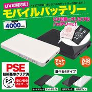 ロングセラー モバイルバッテリー pse プリント 印刷 販促 ノベルティ オリジナル 素材 売れ筋 UV印刷