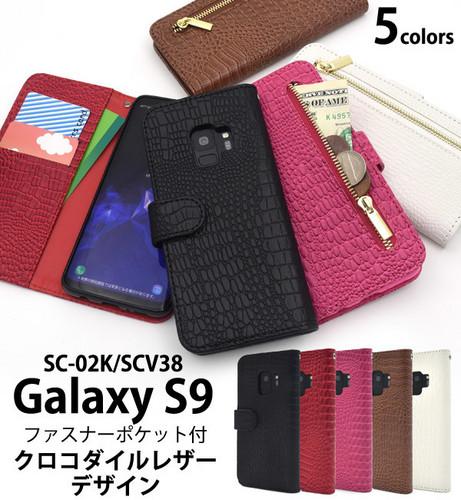 Galaxy S9 SC-02K/SCV38用クロコダイルレザーデザイン手帳型ケース