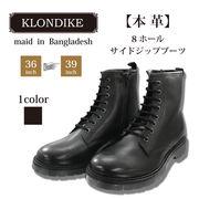 【KLONDIKE】本革8ホールサイドジップブーツ 10802