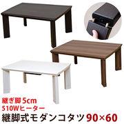 継脚式 モダンコタツ 90×60 BR/WAL/WH