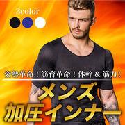 即納 加圧シャツ メンズ 加圧下着 加圧インナー 加圧Tシャツ 補正インナー 3カラー
