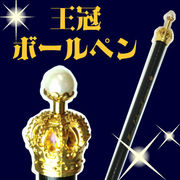 王冠ボールペン