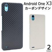 Android One X3用カーボンデザインケース