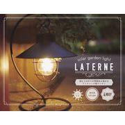 【お庭をお洒落に】LED ソーラー ガーデンライト